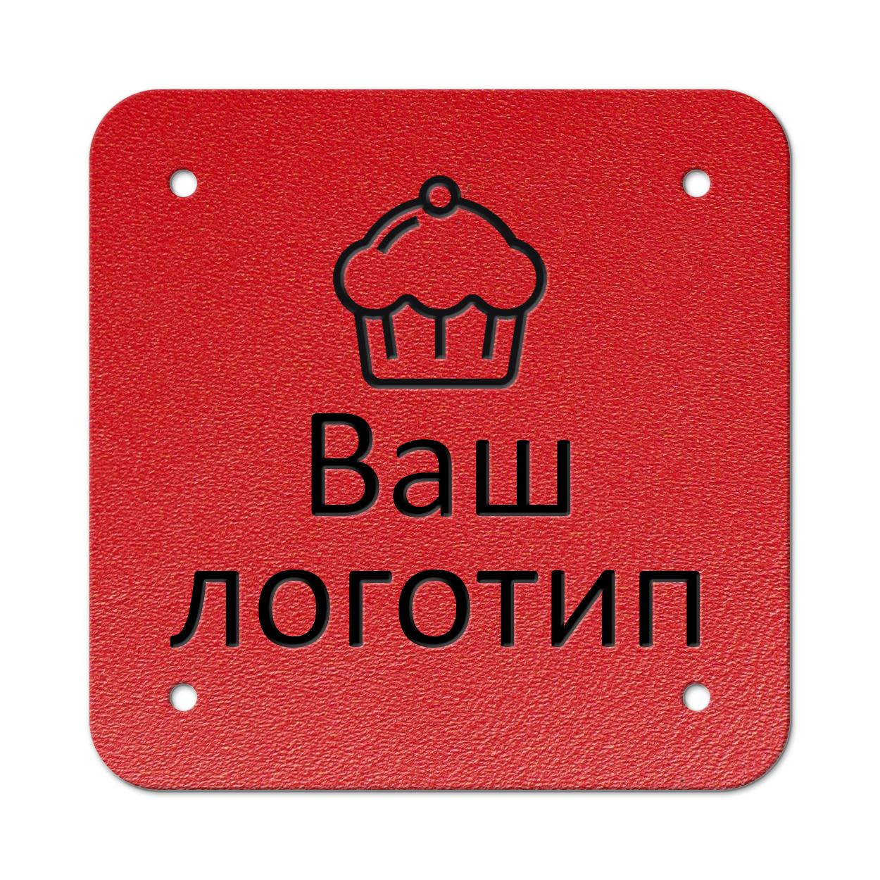 Бирка пришивная 3 х 3 cм. 10 шт. Red hot