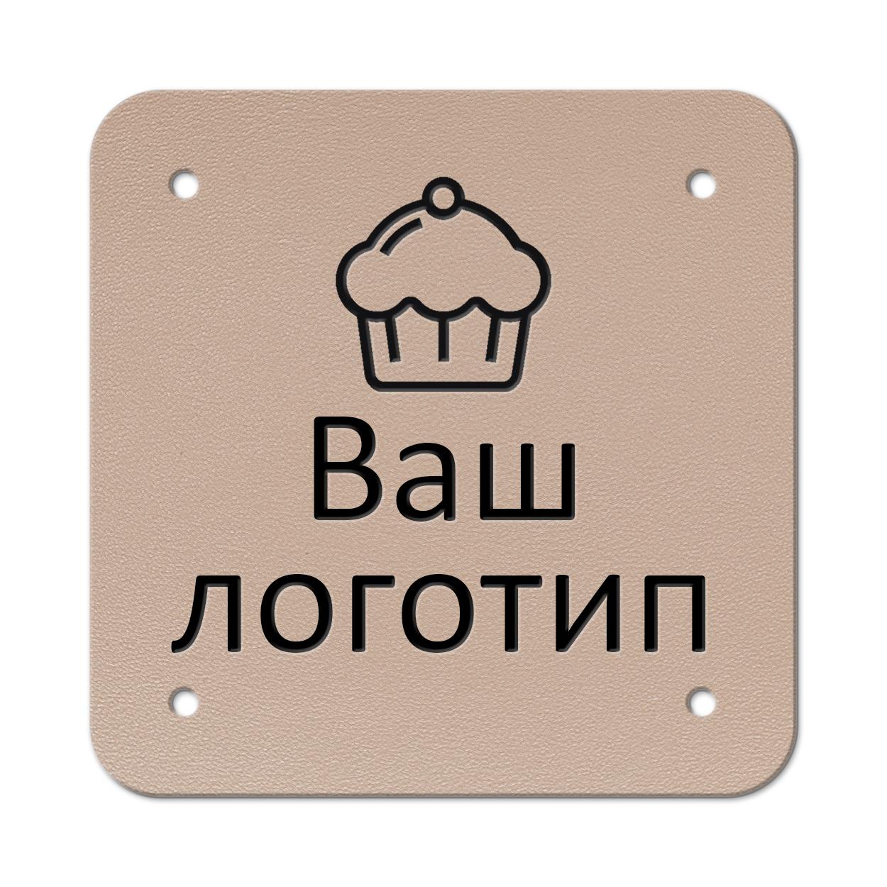 Бирка пришивная 3 х 3 cм. 10 шт. Caramel