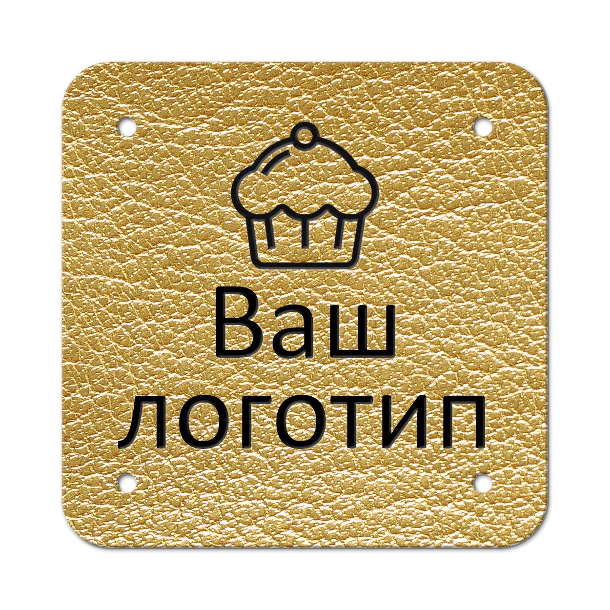 Бирка пришивная 3 х 3 cм. 10 шт. Gold