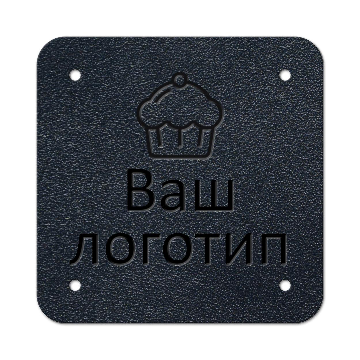 Бирка пришивная 3 х 3 cм. 10 шт. Midnight blue