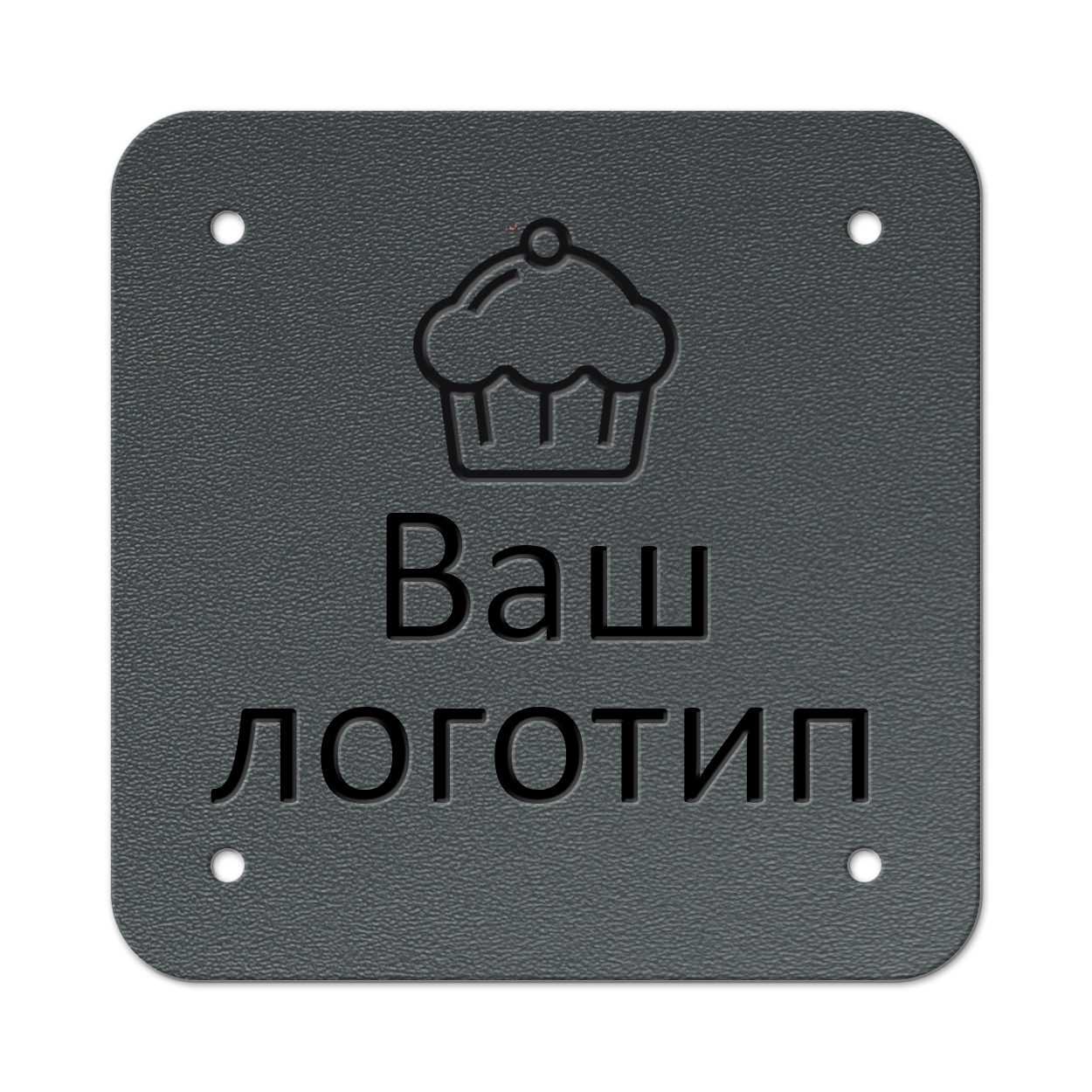 Бирка пришивная 3 х 3 cм. 10 шт. Silver