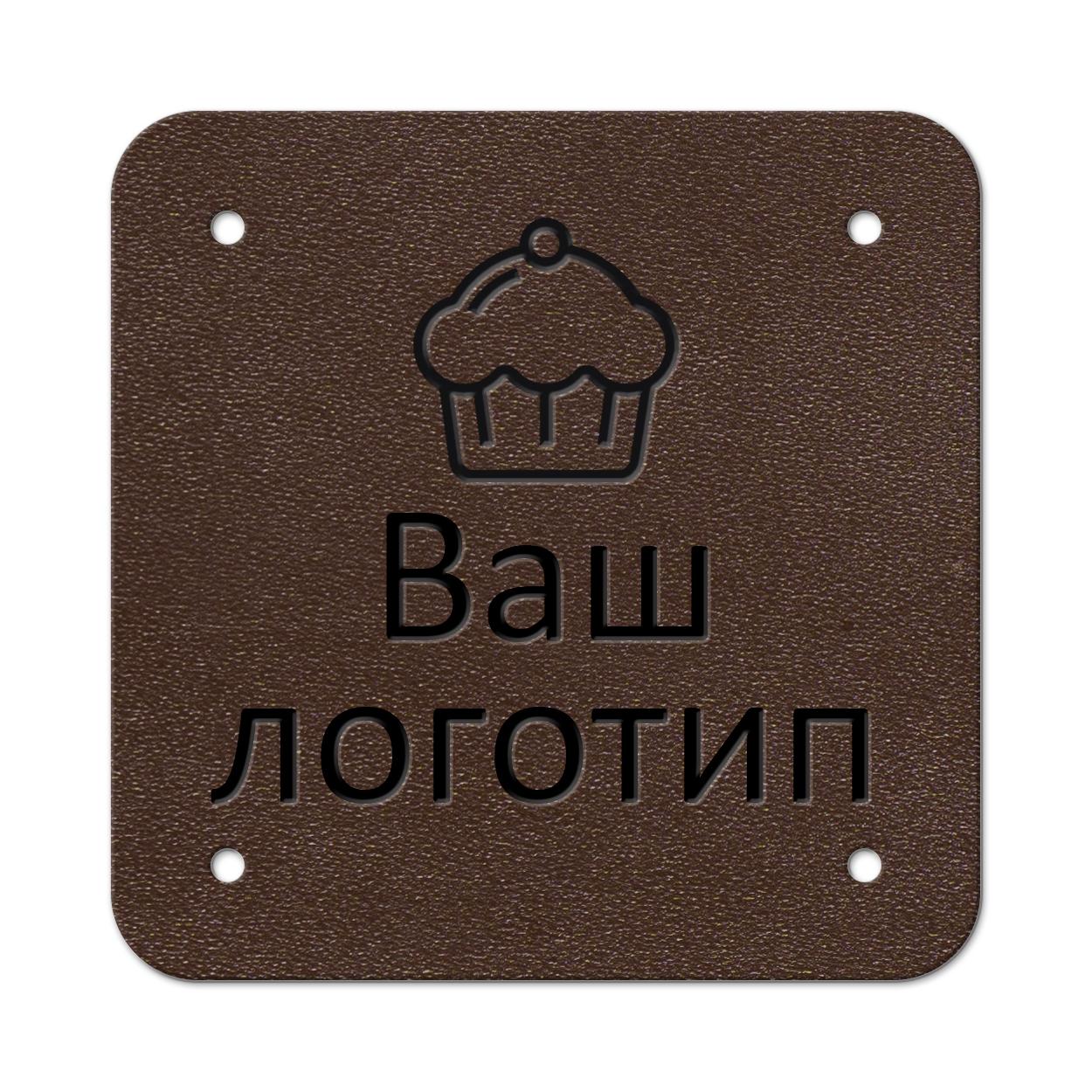 Бирка пришивная 3 х 3 cм. 10 шт. Горький шоколад