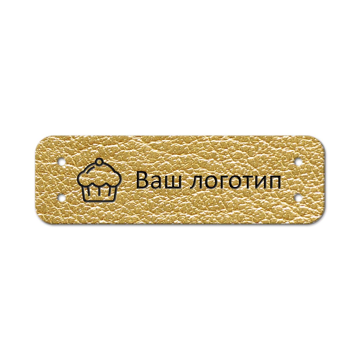 Бирка пришивная 1,2 х 4 cм. 10 шт. Gold