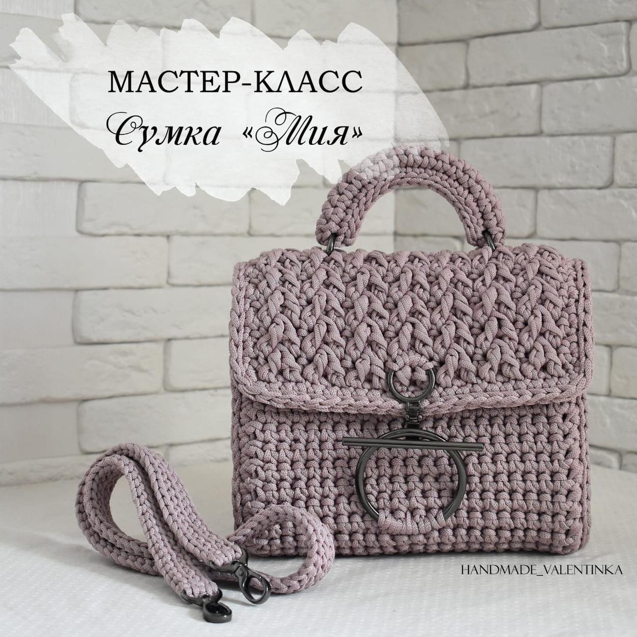 Мастер-класс сумка Мия
